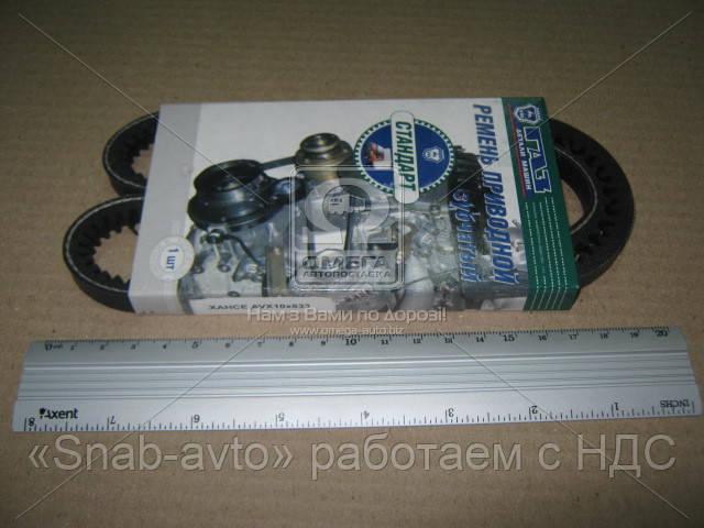 Ремень AVX10х833 ГАЗ 3307,53 Стандарт, фирм.упак. (покупной ГАЗ) (арт. AVX10x833)