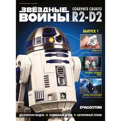 Зберіть свого Дроїда R2-D2 №01