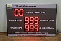 ДНЕЙ БЕЗ ТРАВМ светодиодное табло