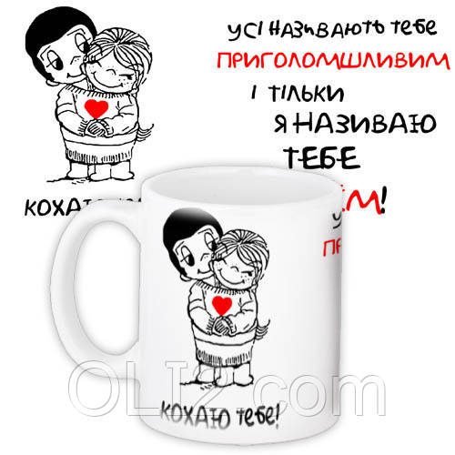 Кружка чашка на подарок LOVE IS лове ис