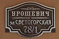 Адресные таблички, фото 1