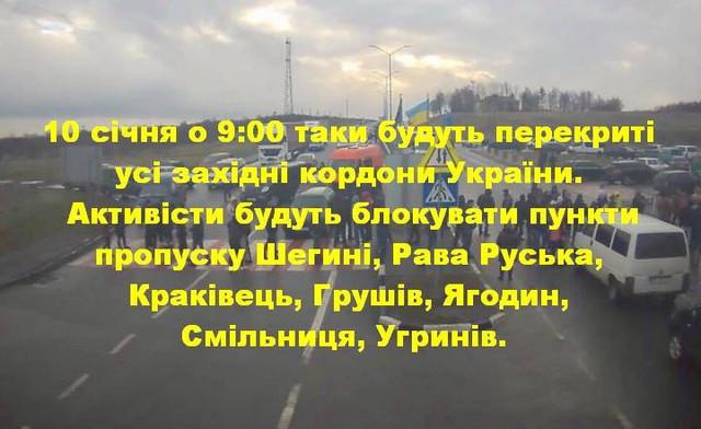 10 січня о 9:00 таки будуть перекриті усі західні кордони України