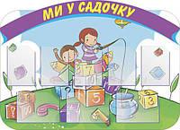 Стенды для детского сада, фото 1