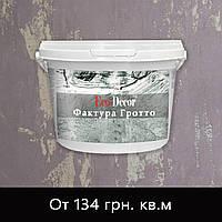 Декоративная штукатурка Гротто #199