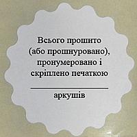 Конгривки (наклейки) лейблы для опечатывания документов с заверительной надписью