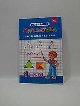 Розвивайко Математика 1 клас Веселі вирази і задачі