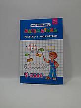 Розвивайко Математика 2 клас Рахуємо і розвязуємо