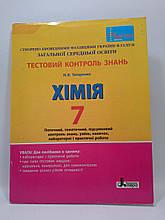 Літера ЛТД Тестовий контроль знань Хімія 7 клас Титаренко