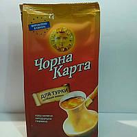 Кофе Чёрная карта для турки молотый 100г мягкая упаковка