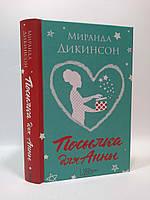 Посылка для Анны Дикинсон Книжковий клуб
