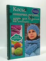 ККлуб Косы шишечки резинки узоры для вязания на спицах Мойсеенко А.