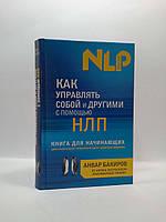 Эксмо НЛПмаст Как управлять собой и другими с помощью НЛП Настольная книга победителя Бакиров