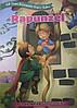 Rapunzel. Книга для читання англійською мовою.