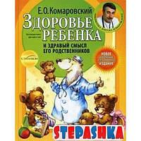 Здоровье ребенка и здравый смысл его родственников (Твердая обложка). Комаровский. Эксмо