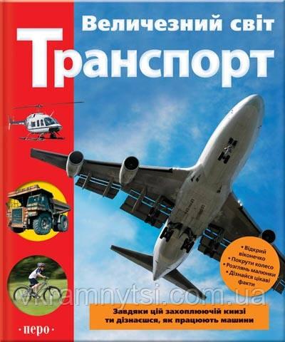 Транспорт. Величезний світ