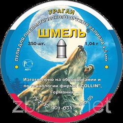 Пули для пневматики ШМЕЛЬ Ураган 1.04 гр (350 шт) кал 4.5 мм