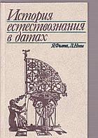Я.Фолта История естествознания в датах