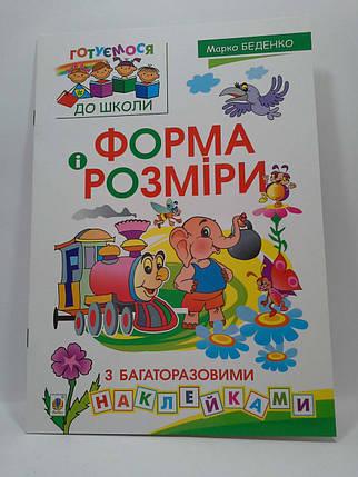 Богдан Готуємося до школи Форма і розміри з багаторазовими наклейками Беденко, фото 2