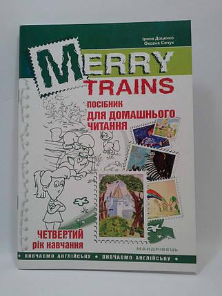 ИнЛит Мандрівець Англ Merry Trains №4 Читаємо із задоволенням Доценко, фото 2