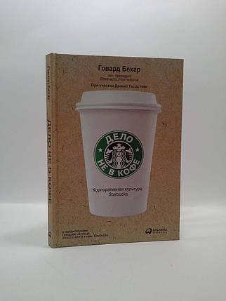 Альпина Дело не в кофе. Корпоративная культура Starbucks Г. Бехар, фото 2