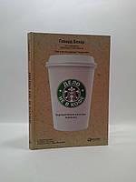 Дело не в кофе. Корпоративная культура Starbucks. Говард Бехар. Альпина