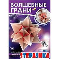 Волшебные грани. №9. Звездчатый многогран. Большой икосаэдр
