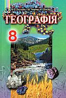 Географія, 8 клас. Пестушко В. Ю., Уварова Р. Ш., Довгань А. І.