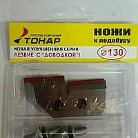 """Ножи к ледобуру ТОНАР Барнаул диаметр 130 мм. Новая улучшенная серия лезвие с """"доводкой""""."""