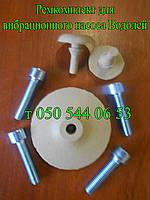 Ремкомплект для вибрационного насоса Водолей (двухклапанного)