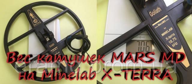 Вес катушек Mars MD для металлоискателей Minelab X-terra