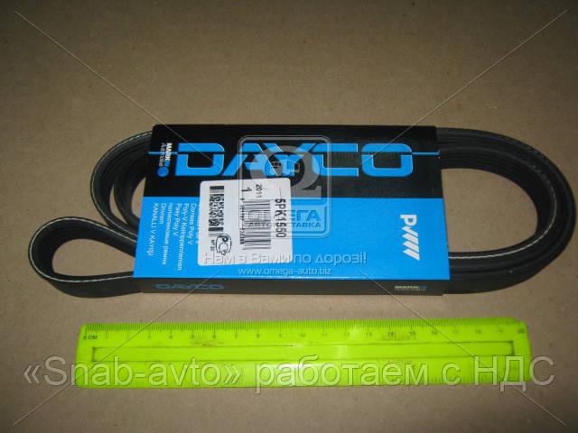 Ремень поликлиновый (производство DAYCO) (арт. 5PK1550), ABHZX