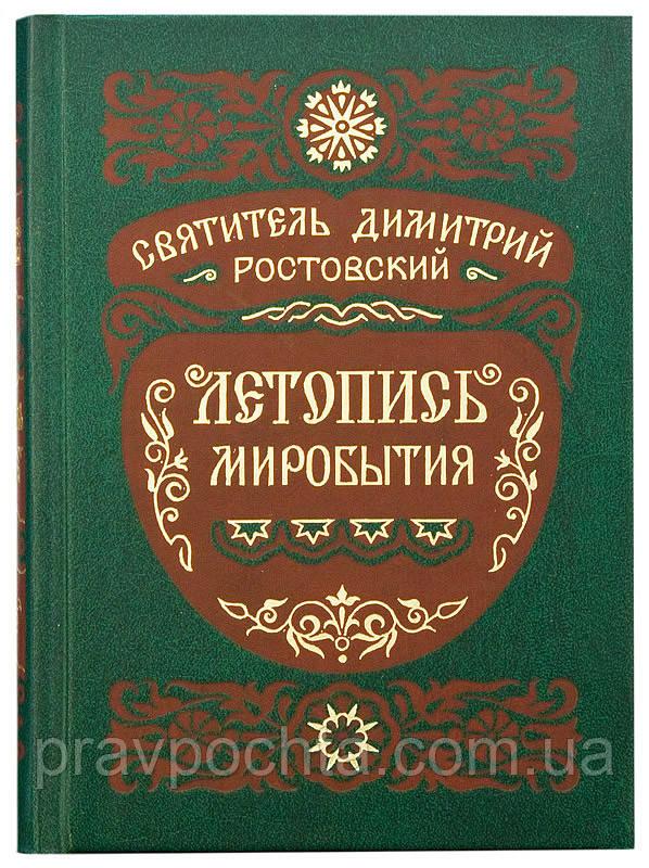 Летопись миробытия. Святитель Димитрий Ростовский