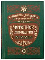 Летопись миробытия. Святитель Димитрий Ростовский, фото 1