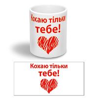 """Керамическая чашка """"Кохаю тільки тебе!"""""""