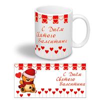 """Керамическая чашка """"С Днём Святого Валентина"""""""