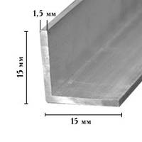 Профиль алюминиевый угловой 15*15*1,5 мм