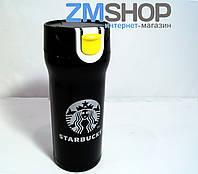 Термос Starbucks (370 мл)
