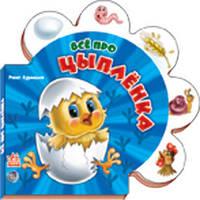 "Книга ""Все про всех: Все про цыпленка"" (р) Ранок, М289001Р"