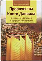 Пророчества Книги Даниила о прошлом, настоящем и будущем человечества. Дмитрий Щедровицкий