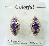 171 Классические фиолетовые серьги- ювелирная позолоченная бижутерия Colorful оптом в Украине.