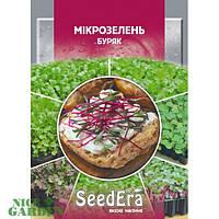 SeedEra Микрозелень Свекла 10 г
