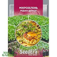 SeedEra Микрозелень Редька Дайкон 10 г