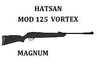 Пневматическая винтовка Hatsan Magnum 125 Vortex Magnum