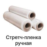 Стрейч плёнка упаковочная  30см*400м 700 грамм