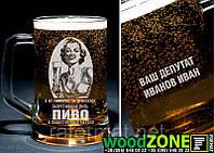 """Пивний кухоль 0.5 з іменним гравіюванням """"Дівчина з пивом"""""""