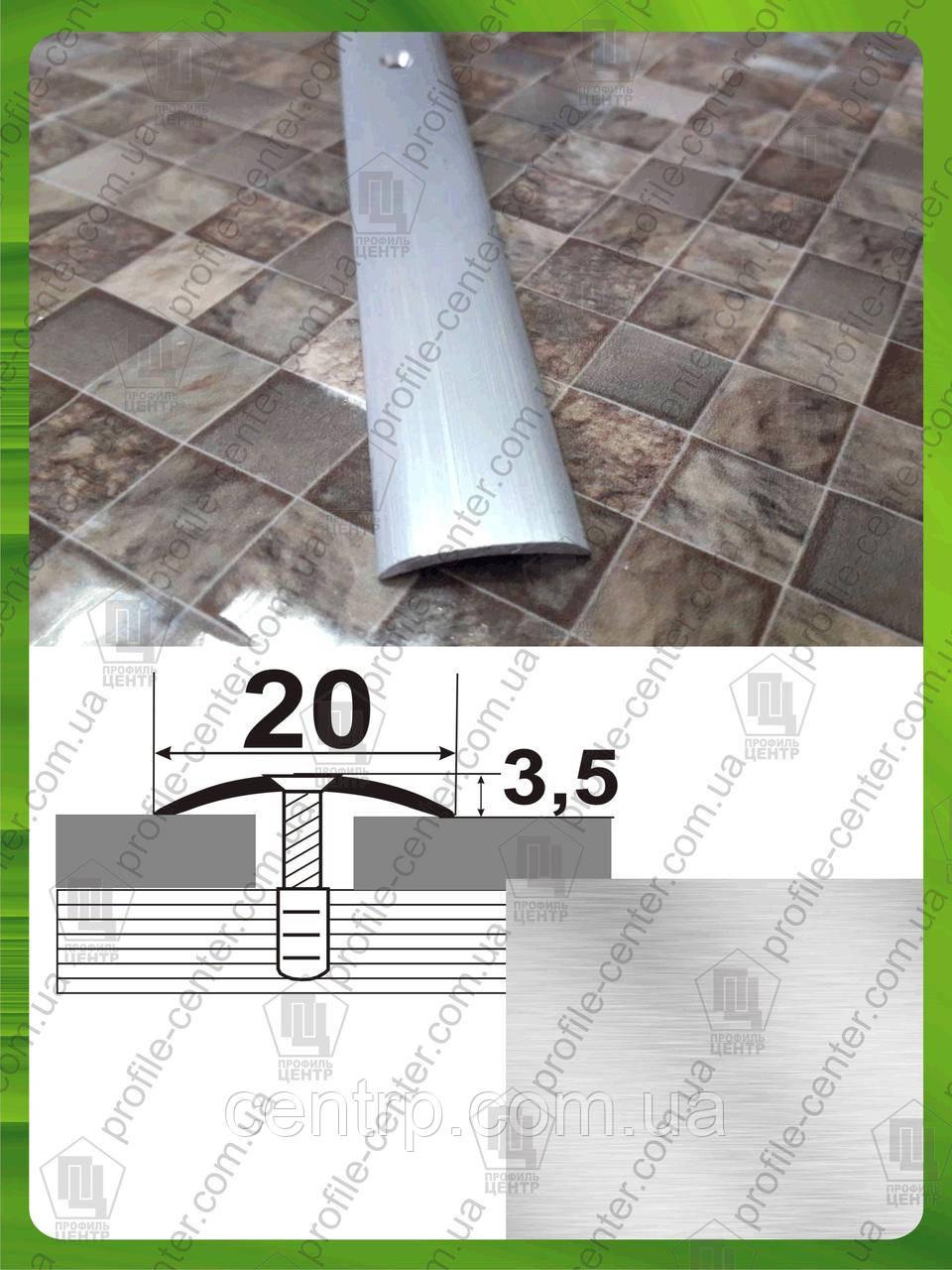 Порожек для пола АП 001 Без покрытия. Ширина 20 мм. Длина 2,7м.