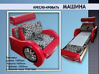 Кресло-кровать Машина