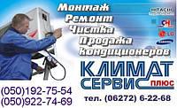 Монтаж, сервисное обслуживание, ремонт кондиционеров