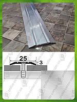 Порожек для пола АП 003 Без покрытия. Ширина 25 мм. Длина 2,7м.