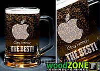 """Пивний кухоль 0.5 з іменним гравіюванням """"Apple the best"""""""